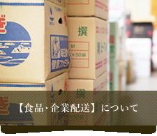 【食品・企業配送】について